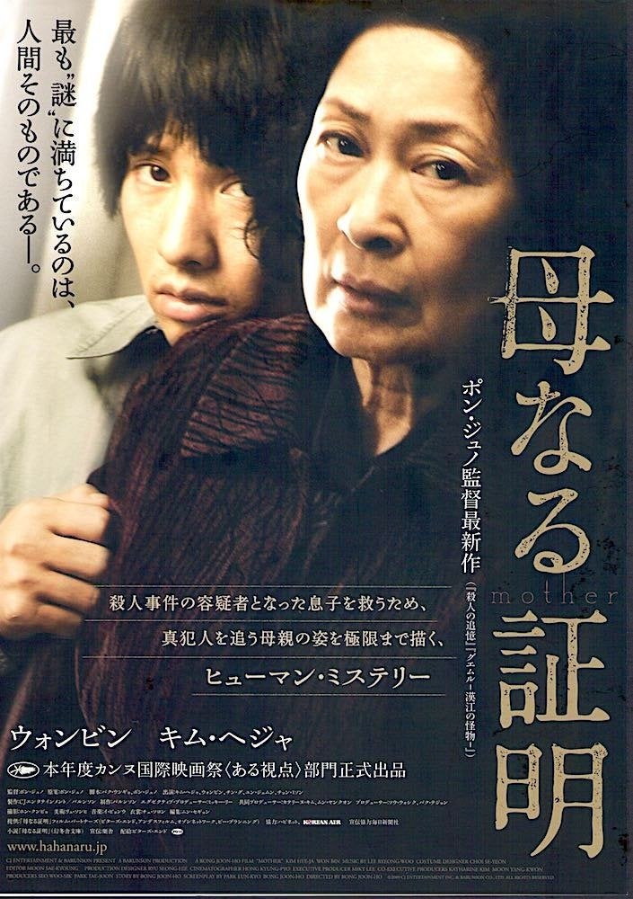 Mother Korean Cinema Bong Joon Ho Won Bin 2009 Original Print Gatefold Japanese Chirashi Film Poster In 2020 Won Bin Film Posters Original Prints