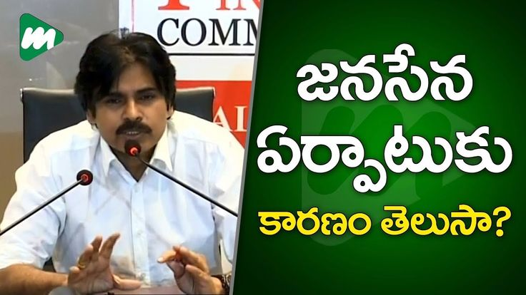Pawan Kalyan Speaks On Reason Behind JanaSena Party Formation | MOJO TV Pawan Kalyan Speaks On Reason Behind JanaSena Party Formation #PawanKalyan #JanaSena #JFC #MojoTV  MOJO TV India's First Mobile Generation News Channel is THE next generation of news! It is Indias First MOBILE.NEWS.REVOLUTION.  MOJO TV redefines the world of news. MOJO TV delivers to the sophisticated audience local and global news content on a real-time basis. It is no longer about Breaking News it is about changing the…
