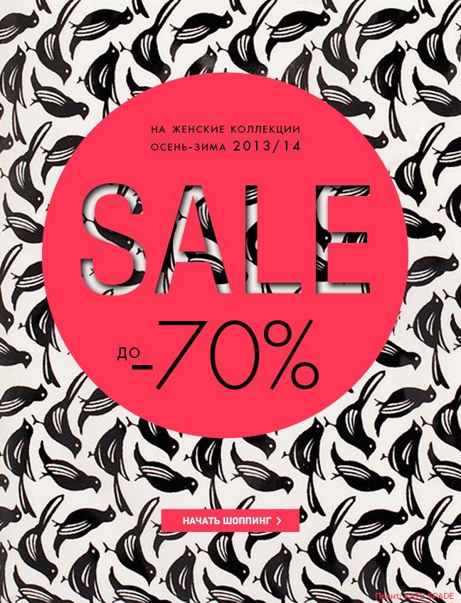Sale graphic