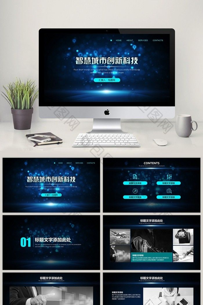technology powerpoint templates free download