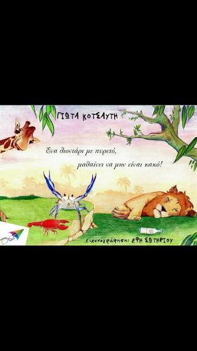 Ένα λιοντάρι με πυρετό, μαθαίνει να μην είναι κακό! Γιώτα Κοτσαύτη<br>Παιδικό Βιβλίο<br>ISBN (ebook-ψηφιακού βιβλίου): 978-618-5040-47-5<br>Νοέμβριος 2013<br>Εκδόσεις Σαΐτα<br> <br>――――――― ――――――― ――――――― ――――――― ―――――――<br> <br>Τι γίνεται όταν ένα μικροσκοπικό περιπλανώμενο κουνούπι μεταφέρει το συνάχι του στον –μέχρι εκείνη τη στιγμή- ακλόνητο βασιλιά των ζώων; Ένας απλός πυρετός θα οδηγήσει το αγέρωχο λιοντάρι σε μία από τις βασικές αρχές της ζωής: η αγάπη και ο σεβασμός είναι αδύνατο να…