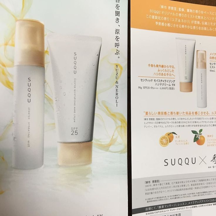 #suqqu handcream  Yuzu and Neroli