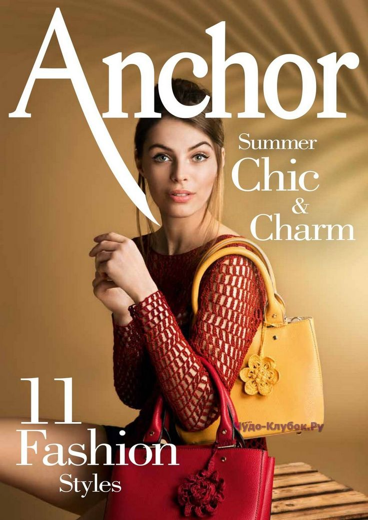 Anchor Summer Chic & Charm - 2017 | ЧУДО-КЛУБОК.РУЧУДО-КЛУБОК.РУ