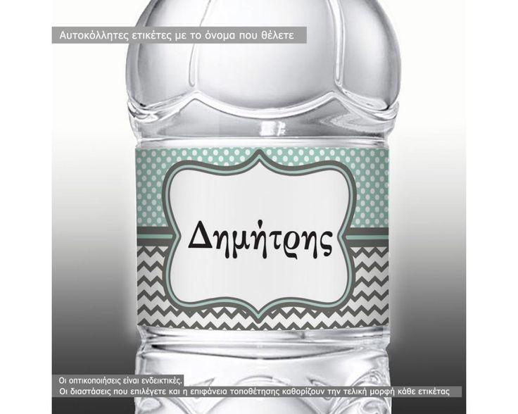 Πουά και ρίγες,αυτοκόλλητα για  βαζάκια - μπομπονιέρες - μπουκάλια βάπτισης, με το όνομα που θέλετε,0,12 € , http://www.stickit.gr/index.php?id_product=17991&controller=product