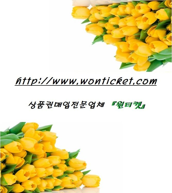 ◀〓★원 티 켓★〓▶ ●모바일최적화홈폐이지: http://www.wonticket1.modoo.at ●원티켓 홈페이지: http://www.wonticket.com ●트 위 터 폐이지: http://www.twitter.com/lee92305121 ●페이스북 폐이지: http://www.facebook.com/440607879478660