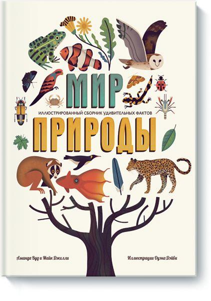 Книгу Мир природы можно купить в бумажном формате — 1539 ք. Иллюстрированный сборник удивительных фактов