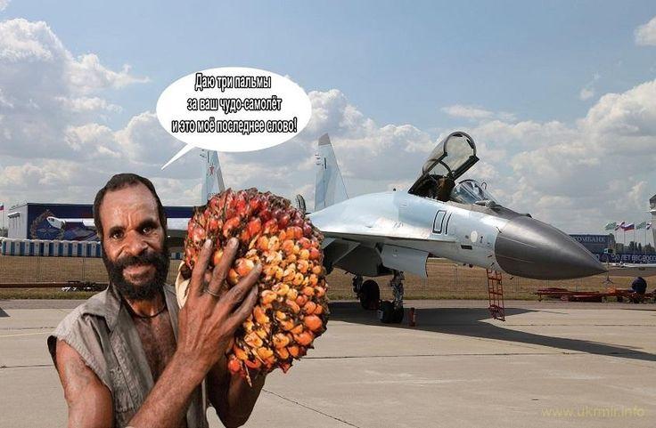"""Итак, то во что не верили российские ура-патриоты и то, что казалось запредельным для здравого смысла и логики таки свершилось – Россия продаст Индонезии свои, """"не имеющие аналогов в мире"""", истребители поколения 4++ Су-35С по бартеру, в обмен на пальмовое масло!  Так, намедни, министр обороны Индо"""