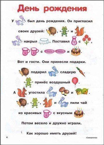 Учимся с мамой рассказывать от пользователя «pr567895» на Babyblog.ru