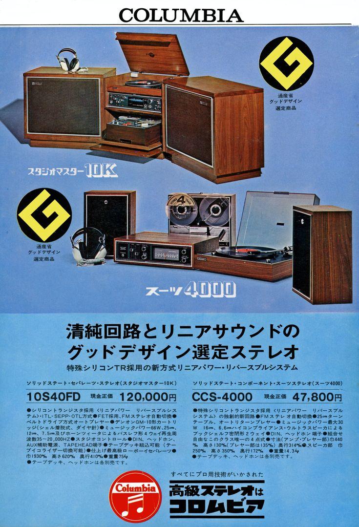 コロムビアのシステムコンポーネント10S40FD、CCS4000の広告 (ステレオ 1969年9月号掲載)