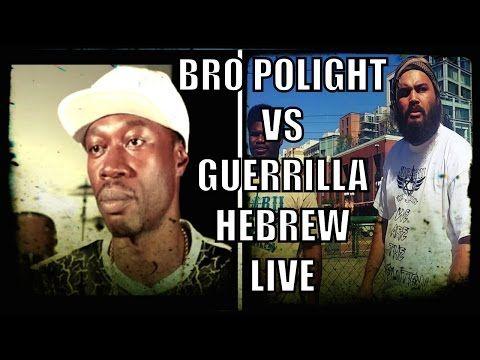POLIGHT VS GUERRILLA HEBREW LIVE & 12/8 LIVE CLASS – Debate | News, Media, Music -The Block Never Sleeps