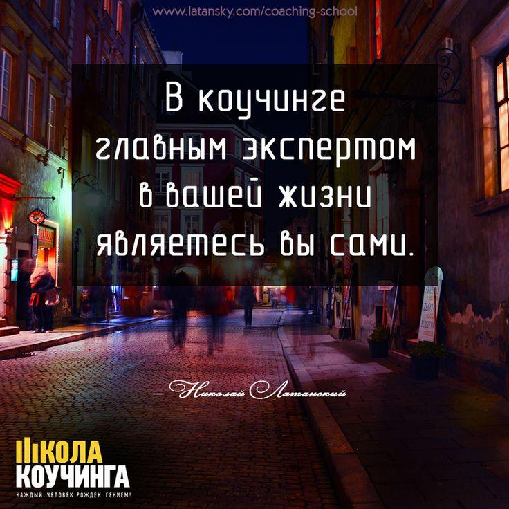 «В коучинге главным экспертом в вашей жизни являетесь вы сами» — Николай Латанский  ШКОЛА КОУЧИНГА™ http://www.latansky.com/coaching-school/