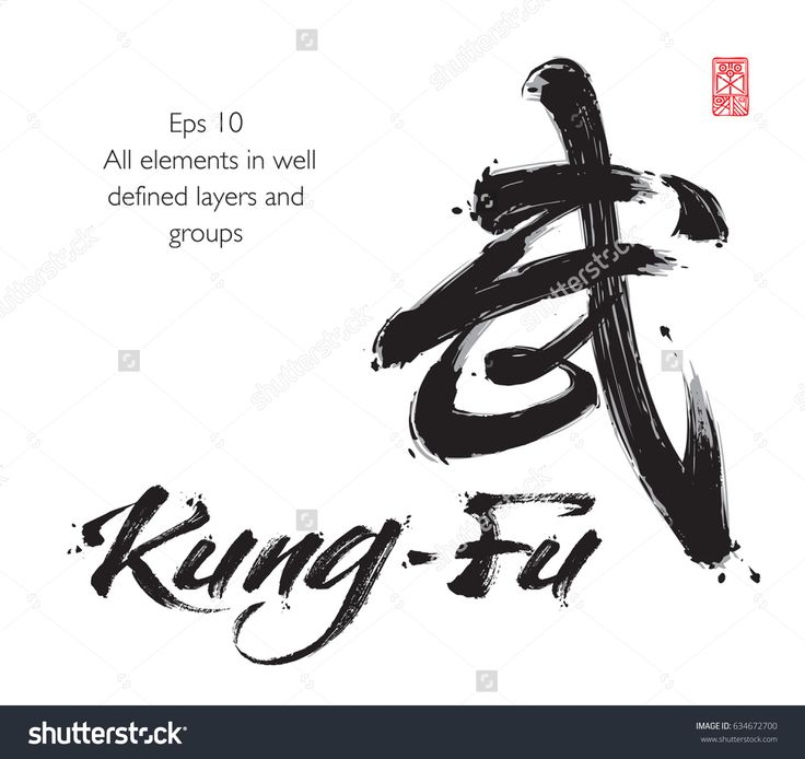 Vector illustration of a calligraphic Chinese logogram of the word Kung-Fu together with a custom writing of the same word in western lettering. All elements neatly on well-defined layers and groups