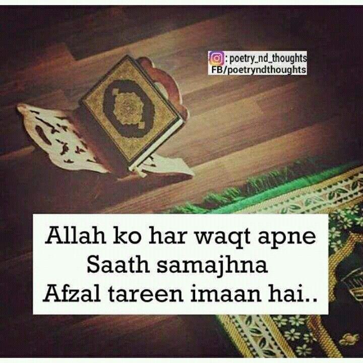 Main Wo Dunya Hn Mp3 Song Free Download: Allah Poetry In Urdu, Check Out Allah Poetry In Urdu