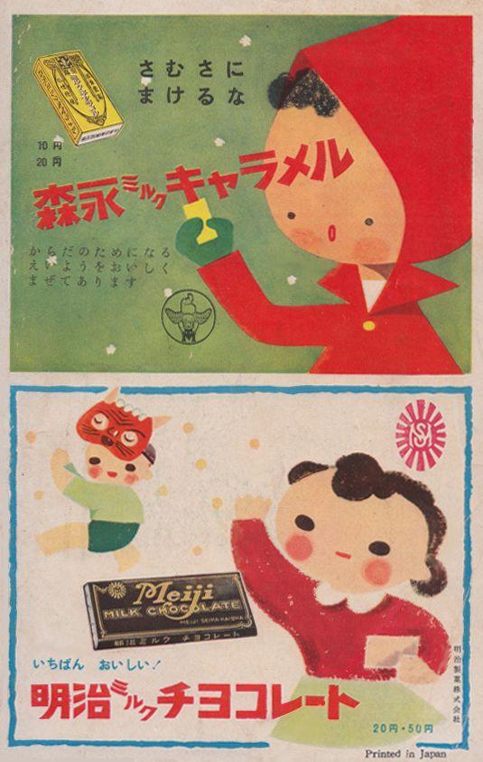 Morinaga & Meiji vintage ads