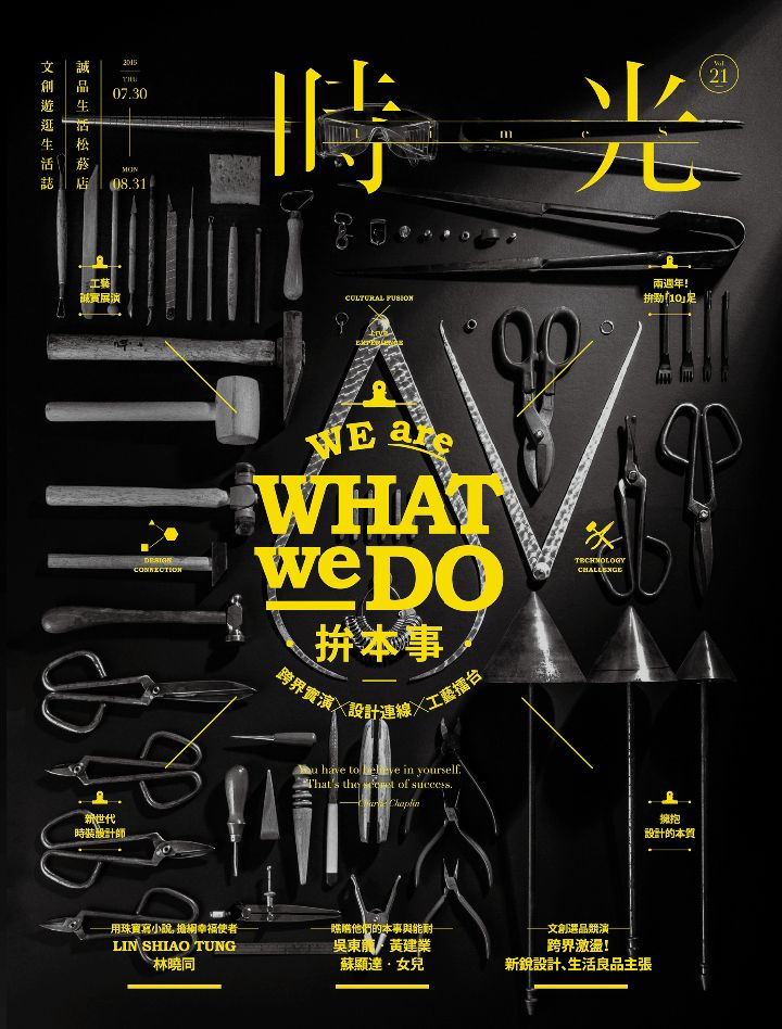 誠品生活松菸店 ─ 【時光】vol.21 拚本事 WE are WHAT we DO