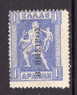 EPIRUS 1915 - 1Dr engraved issue with ovpt Europe, Greece