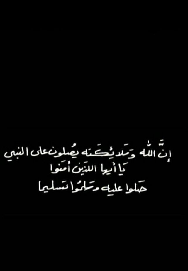 صلوا على النبي اللهم صلي وسلم وبارك في سيدنا محمد Words Quotes Quran Quotes Arabic Tattoo Quotes