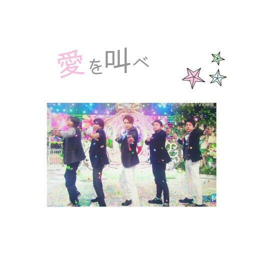 * #arashi#musicstation#嵐#愛を叫べ#Mステ