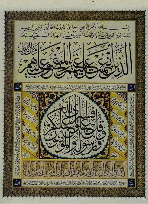 DesertRose///beautiful Islamic calligraphy art