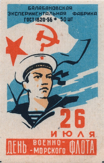 THE USSR. Poster July 26, the Day of the Navy .