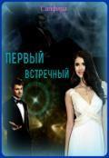 """Читайте книгу Первый встречный (СИ), """"Сапфира"""" #onlineknigi #текст #author #plot"""