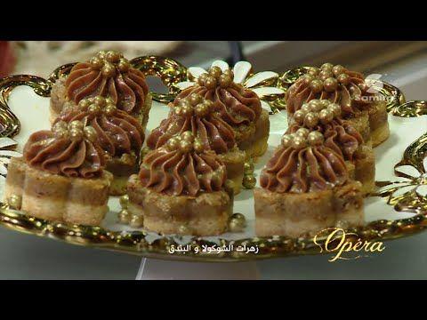 Samira TV : زهرات الشوكولا والبندق (1) | بن بريم سميحة - YouTube