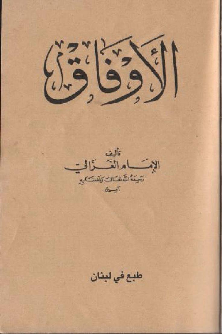 الكتاب رقم161:الاوفاق ~ الخزانة للكتب و المخطوطات الروحانية