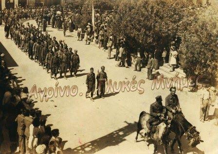 14 ΣΕΠΤΕΜΒΡΙΟΥ 1944 ΑΠΕΛΕΥΘΕΡΩΣΗ ΑΓΡΙΝΙΟΥ