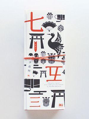 2012年10月 : Hisazumi design