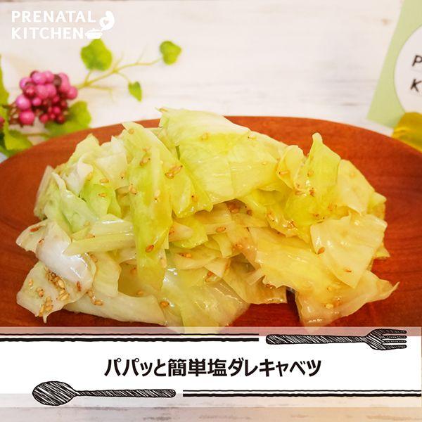 キャベツがたくさん残ってしまった!そんな時にオススメなおつまみにもなる1品。 このごはんに塩だれキャベツ、炒めたお肉を乗せれば簡単ランチにも! . 【材料】(2人分) ・キャベツ…200~250g ・ごま油…小さじ2 ・鶏がらスープの素…小さじ1/2 ・塩…少々 ・にんにくのすりおろし(チューブ)…2㎝ ・ごま…適量 . 【作り方】 1.キャベツは食べやすい大きさにざく切りにする。 2.ボウルにごま油、鶏がらスープの素、塩、にんにくのすりおろし、ごまを混ぜておく。 3.1のキャベツを茹でるか、電子レンジで加熱して柔らかくする。 4.2のボウルに加熱したキャベツを加えて和える。 5.しばらく置いて味を馴染ませる。 . ≪キャベツの栄養について≫ ビタミンU(キャベジン):胃や十二指腸などに対する抗潰瘍作用。脂っぽいものによる胸焼けの防止。 ビタミンK:血液凝固、骨の形成