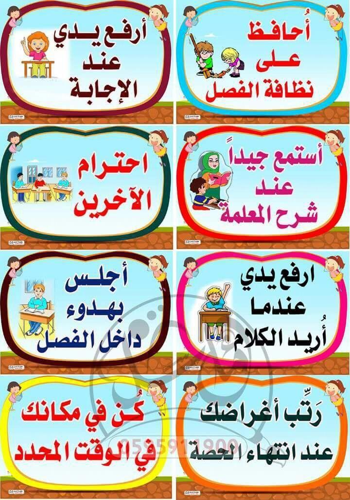 Arabic Learnarabicactivities Learnarabicworksheets Learnarabiclanguage Learning Arabic Islamic Kids Activities Arabic Lessons