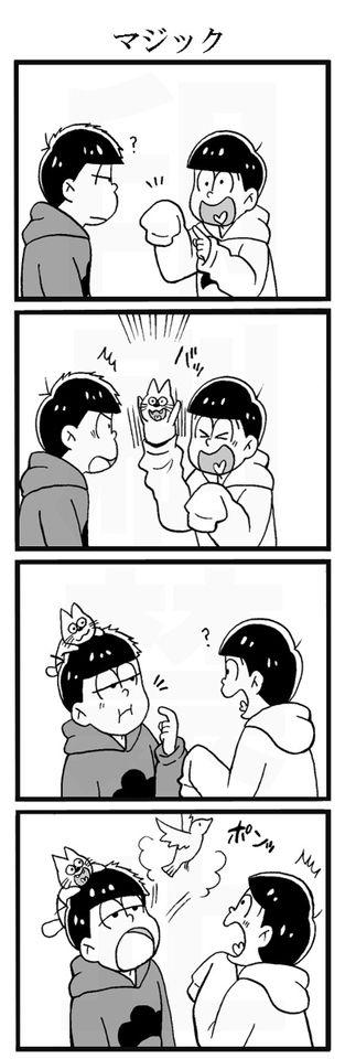 「【おそ松さん】詰め合わせ【数字松】」/「テルス」の漫画 [pixiv]