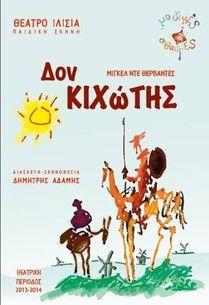 «ΔΟΝ ΚΙΧώΤΗΣ» του Μιγκέλ ντε Θερβάντες @ Θέατρο ΙΛΙΣΙΑ (παιδική σκηνή) - Tranzistoraki's Page!