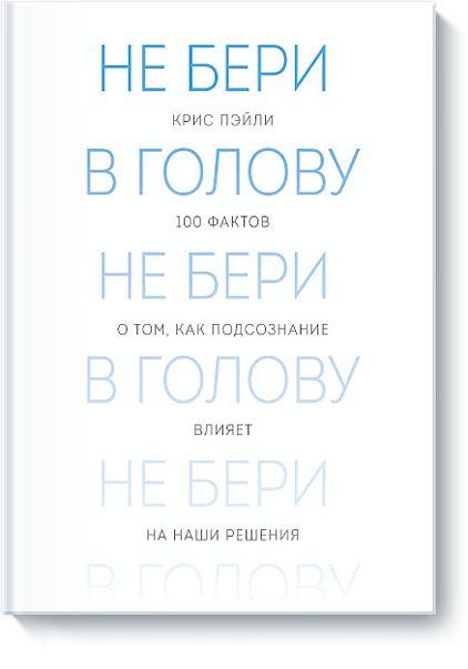 Первая научная книга о подсознании на русском языке.