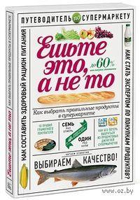 Ешьте это, а не то. Путеводитель по супермаркету. Олеся Гиевская