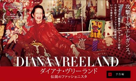 Diana Vreeland  http://www.girlin.jp/2012/11/post-200.php  http://girlinmag.tumblr.com/post/35616771700