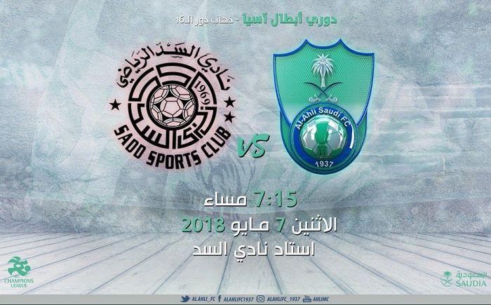 نتيجة مباراة الأهلي السعودي والسد القطري اليوم الاثنين 7 5 2018 في دوري أبطال آسيا Sports Clubs Sports Poster