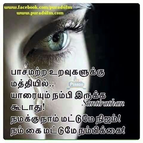 Self Confidence Quotes In Tamil 82 Best Pint Wallpaper Images On
