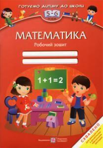 Л. Вознюк: Математика: Робочий зошит для дітей 5–6 років | Книжный уголок — книжный интернет магазин | купить книги | книга почтой | детская литература