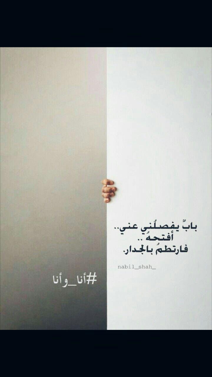 باب يفصلني عمي أفتحه فأرتطم بالجدار انا وأنا Arabic Words Words Arabic Love Quotes