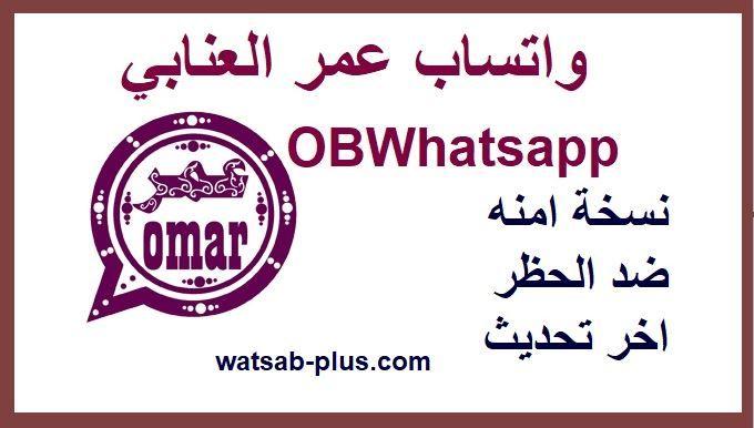 واتساب عمر باذيب ضد الحظر تنزيل واتس عمر 2020 Whatsapp Omar واتس اب بلس الذهبي ضد الحظر Whatsapp Plus Messaging App Omar Messages