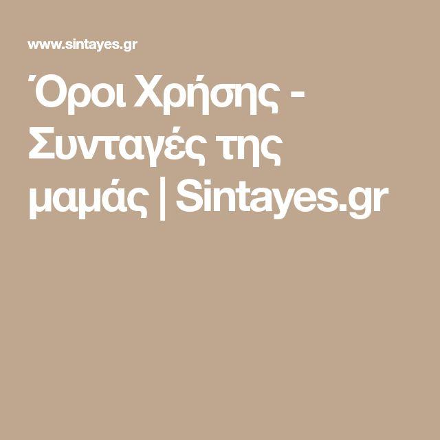 Όροι Χρήσης - Συνταγές της μαμάς   Sintayes.gr
