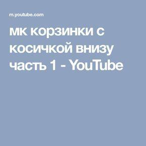 мк корзинки с косичкой внизу часть 1 - YouTube