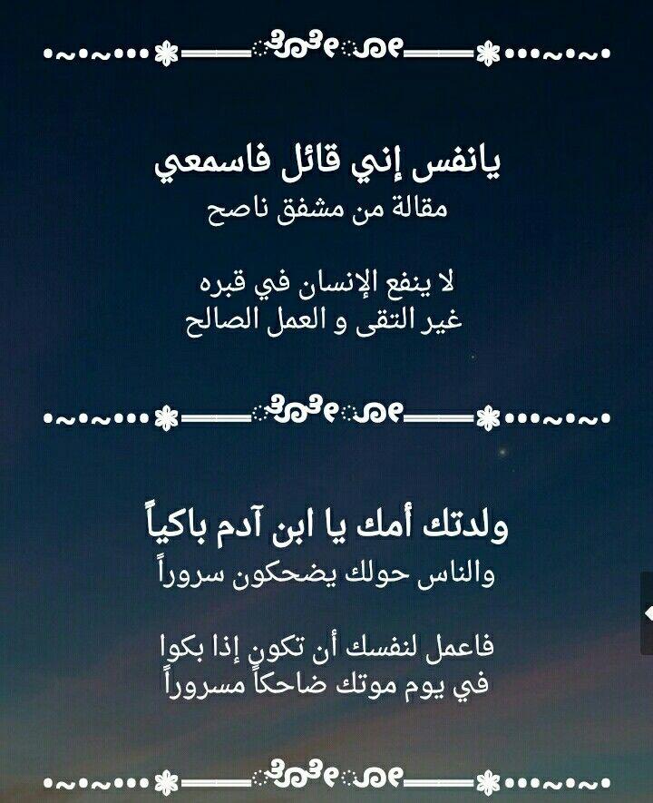 Pin By بسم الله الرحمن الرحيم On عربي Sins Weather Weather Screenshot