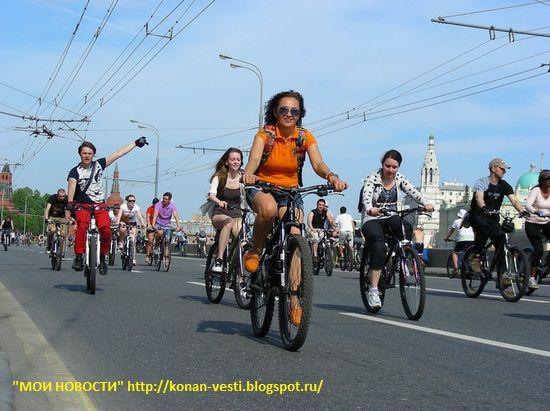 Мои новости: Для россиян хотят ввести права на вождение велосипедом. Не исключено, что велосипедистам в России вскоре придется сдавать экзамен на знание Правил дорожного движения и получать специальные удостоверения на право управления своим двухколесным транспортным средством.  http://konan-vesti.blogspot.ru/2015/06/blog-post_52.html