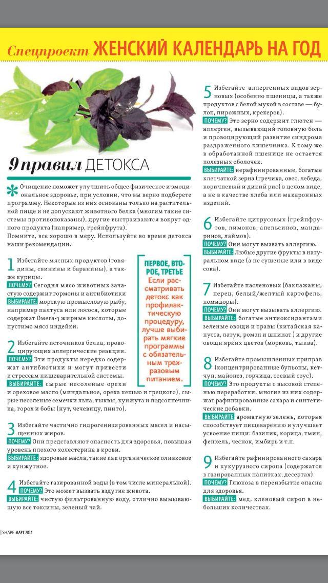 Детокс. 9 правил