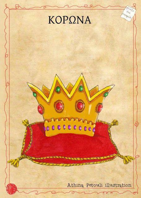 Ένα κείμενο, μία εικόνα: «Φτιάξε ένα παραμύθι»: καρτέλα δέκατη ένατη (κορώνα)