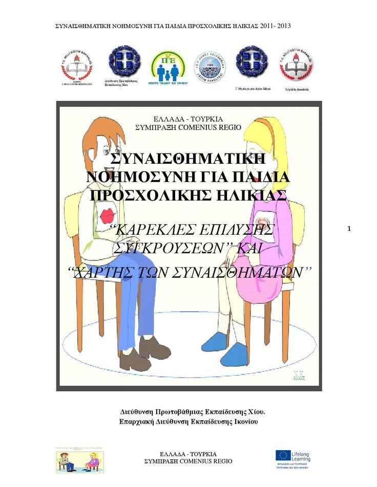 Συναισθηματική νοημοσύνη για παιδιά προσχολικής ηλικίας