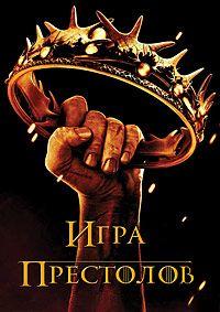 Игра престолов (6 сезон: 1-10 серии из 10) / Game of Thrones / 2016 / ПМ…