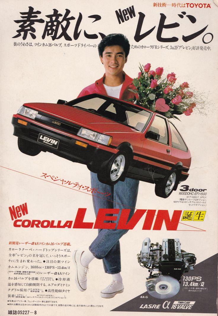 郷ひろみ Hiromi Gō (80's idol) in Toyota Corolla LEVIN advert, 1983, Japan. ☆何気に、映画「バック・トゥ・ザ・フューチャー」に出て来るタイムマシンのデロリアンみたい…。デロリアンは実在したアメリカの自動車メーカーの名前で、実際にそこの車が (劇中の) ベースカーになった話は有名。昔の日本車はどれも (どこかの何かに) 似てたから、これもアメ車のパクリなのかも?